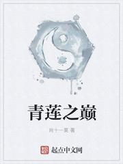 武侠小说:青莲之巅