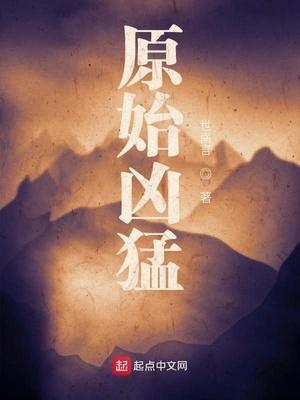 玄幻小说:原始凶猛
