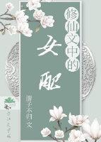 历史小说:修仙文中的女配